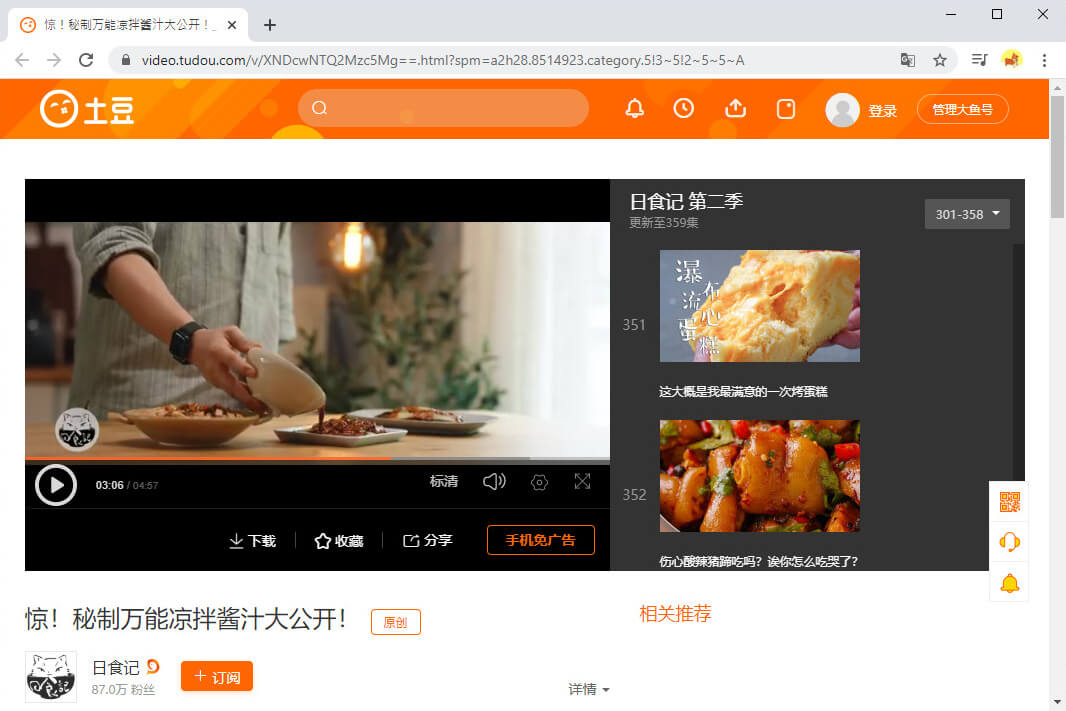 Copy a link from Tudou
