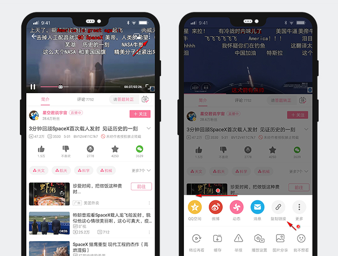 Copy a video link from Bilibili